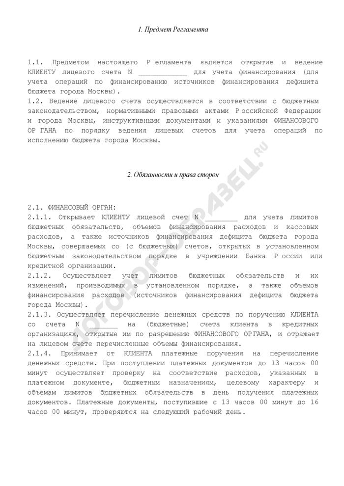 Регламент открытия и ведения лицевого счета для учета финансирования (для учета операций по финансированию источников финансирования дефицита бюджета города Москвы). Страница 2