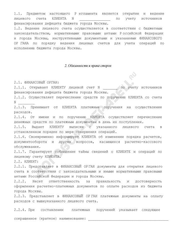 Регламент открытия и ведения лицевого счета для учета источников финансирования дефицита бюджета города Москвы. Страница 2