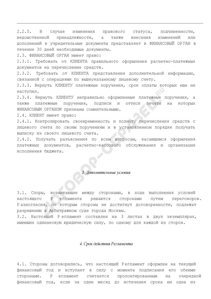 Регламент открытия и ведения лицевого счета для учета источников финансирования дефицита бюджета города Москвы. Страница 3