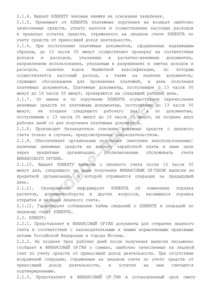 Регламент открытия и ведения лицевого счета для учета операций со средствами, полученными от предпринимательской и иной приносящей доход деятельности в городе Москве. Страница 3