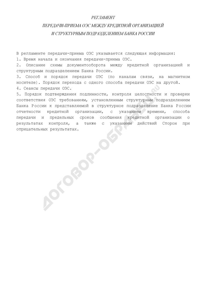 Регламент передачи-приема ОЭС между кредитной организацией и структурным подразделением Банка России (приложение к договору между кредитной организацией и Банком России о передаче-приеме отчетности в виде электронных сообщений). Страница 1