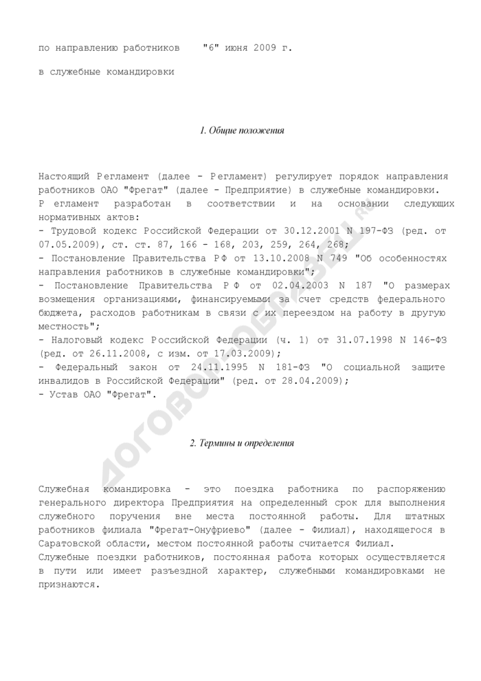 Регламент по направлению сотрудников организации в служебные командировки (примерный образец). Страница 1