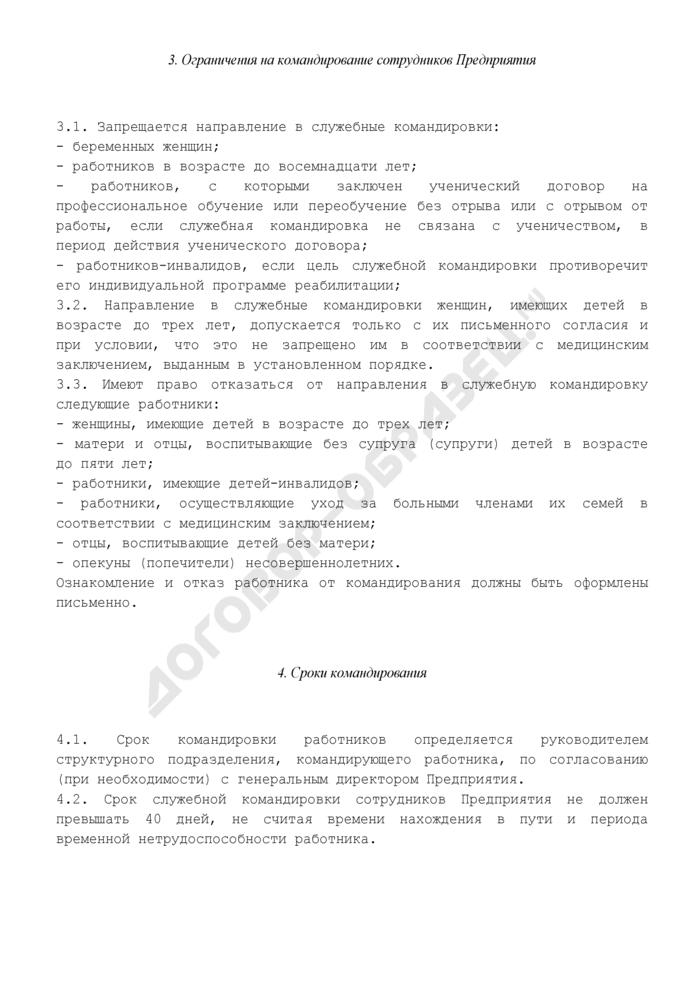 Регламент по направлению сотрудников организации в служебные командировки (примерный образец). Страница 2