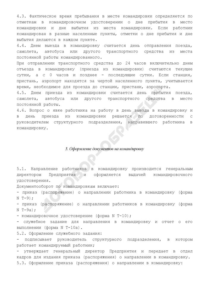 Регламент по направлению сотрудников организации в служебные командировки (примерный образец). Страница 3