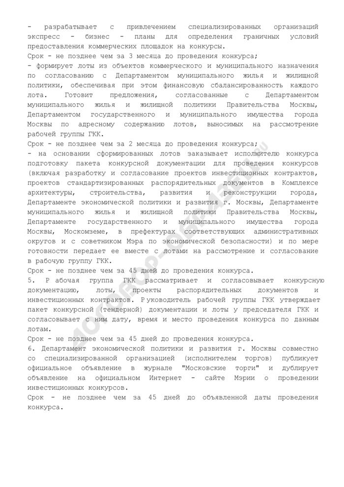 Регламент подготовки и реализации городских инвестиционных проектов по строительству (реконструкции, комплексному капитальному ремонту) жилых объектов в городе Москве. Страница 2