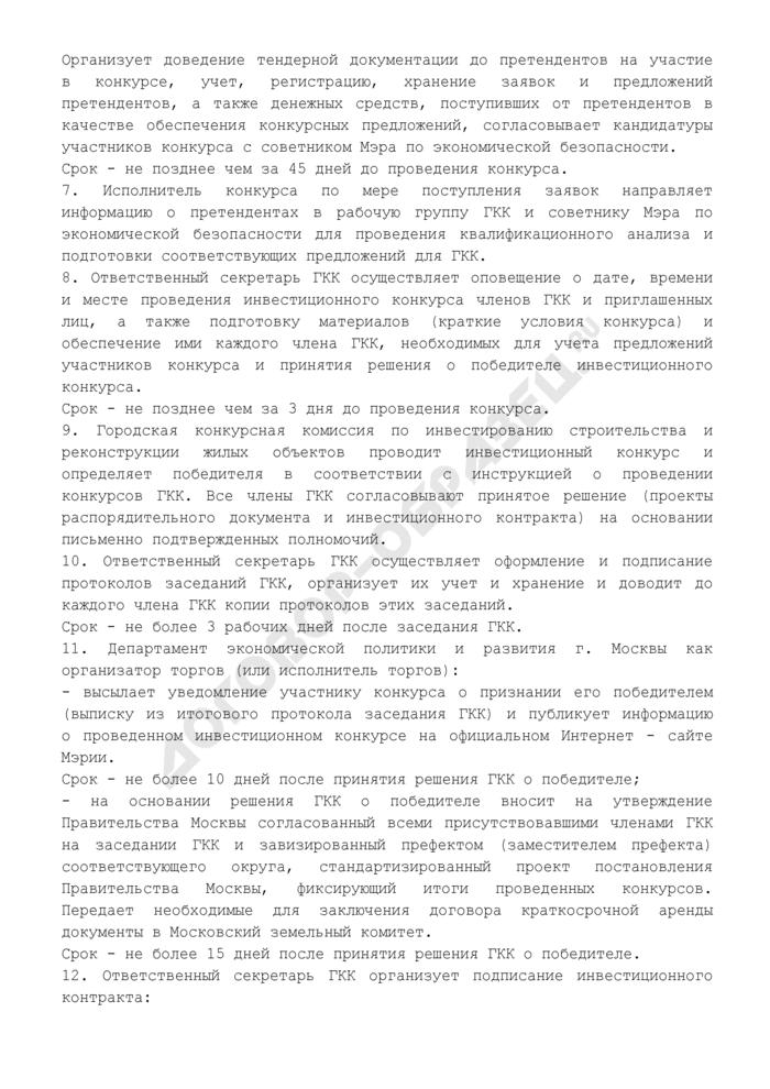 Регламент подготовки и реализации городских инвестиционных проектов по строительству (реконструкции, комплексному капитальному ремонту) жилых объектов в городе Москве. Страница 3