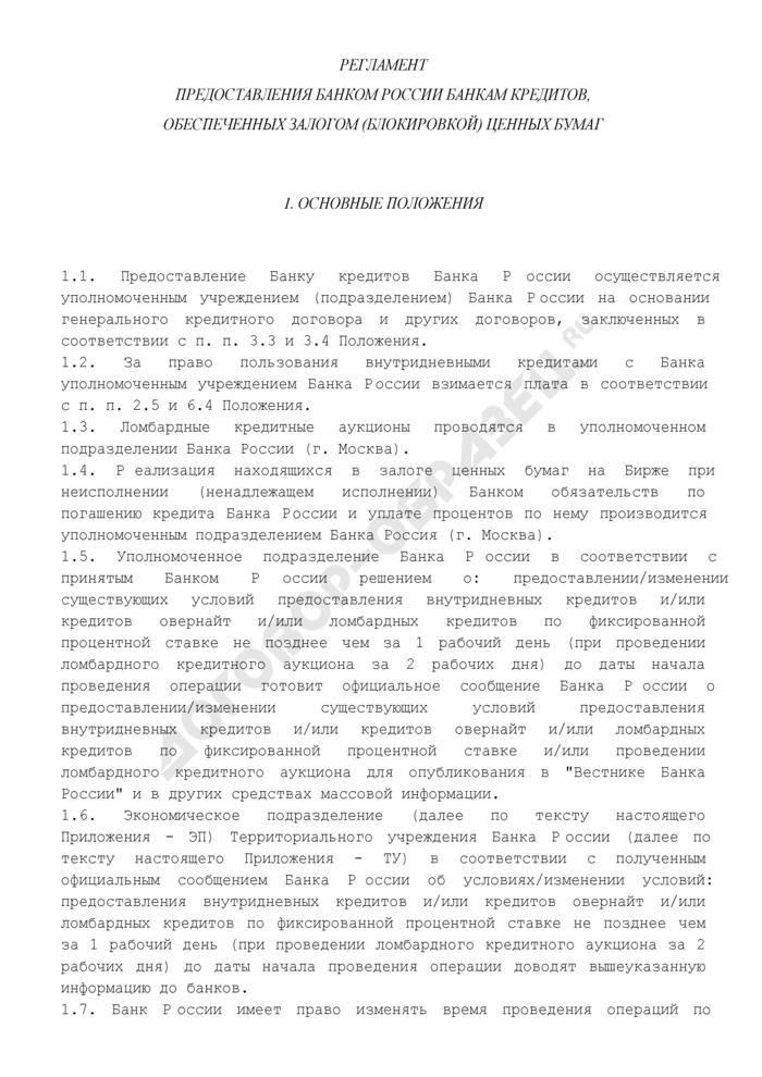 Регламент предоставления Банком России банкам кредитов, обеспеченных залогом (блокировкой) ценных бумаг. Страница 1