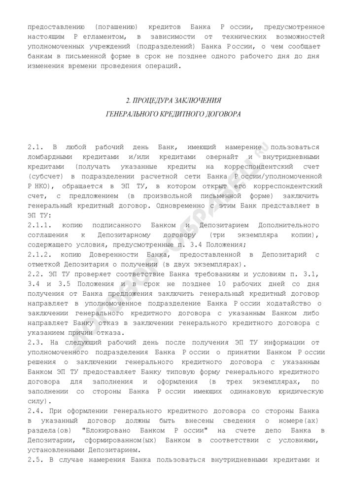 Регламент предоставления Банком России банкам кредитов, обеспеченных залогом (блокировкой) ценных бумаг. Страница 2