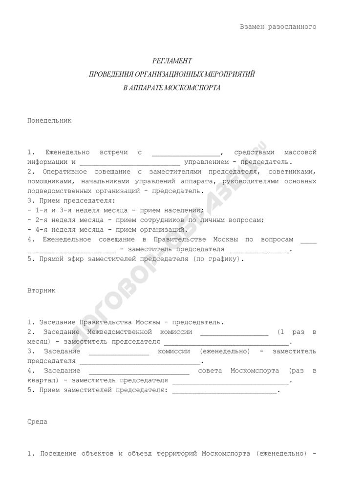 Регламент проведения организационных мероприятий в аппарате Москомспорта. Страница 1