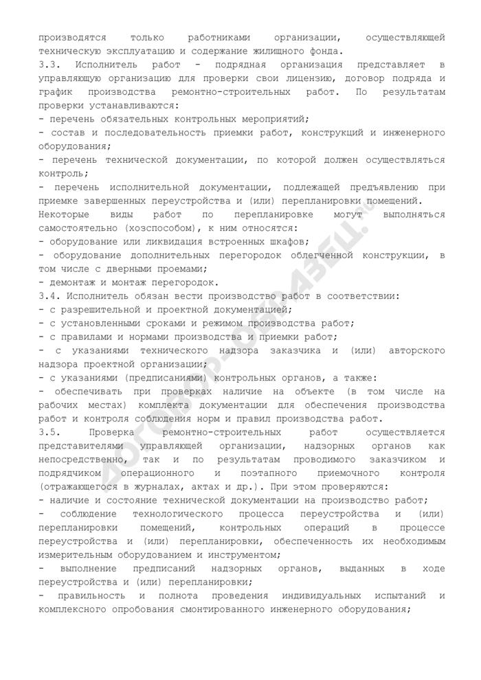 Регламент проведения ремонтно-строительных работ по переустройству и перепланировке жилых помещений в жилых домах, расположенных в Клинском муниципальном районе Московской области. Страница 3