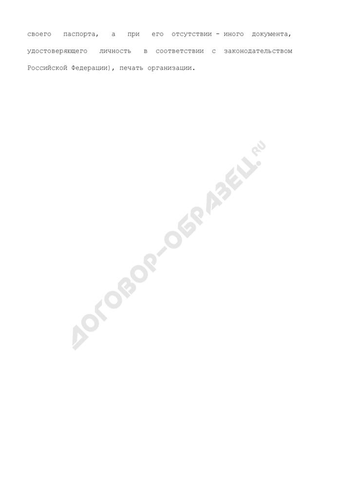 Реестровая карточка туроператора (примерная форма). Страница 3