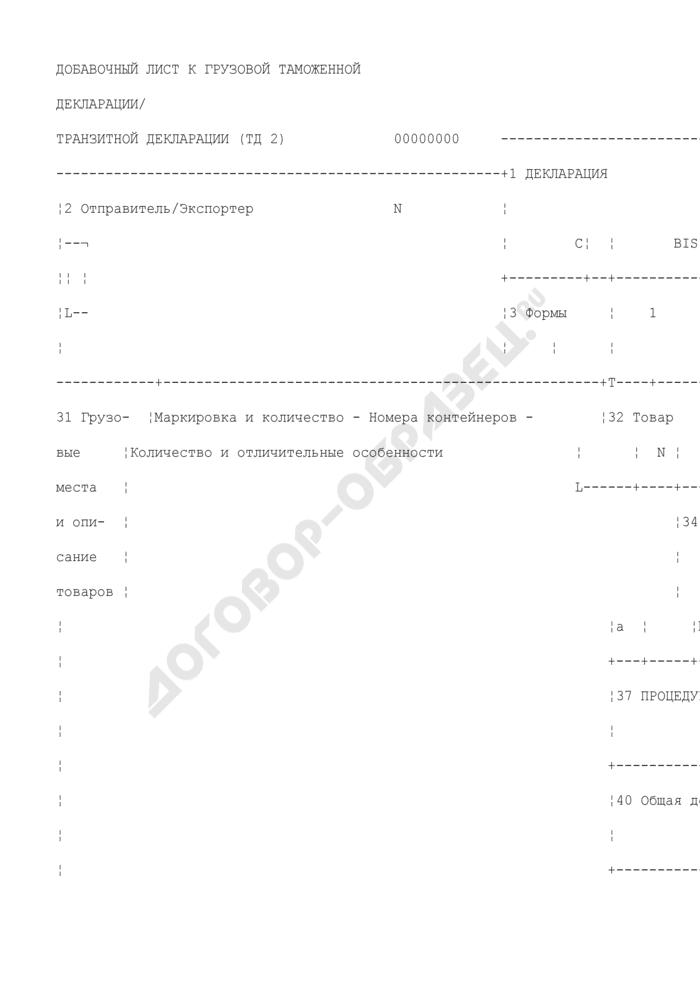 Добавочный лист к грузовой таможенной декларации/транзитной декларации (экземпляр для страны отправления/экспорта). Форма N ТД 2. Страница 1