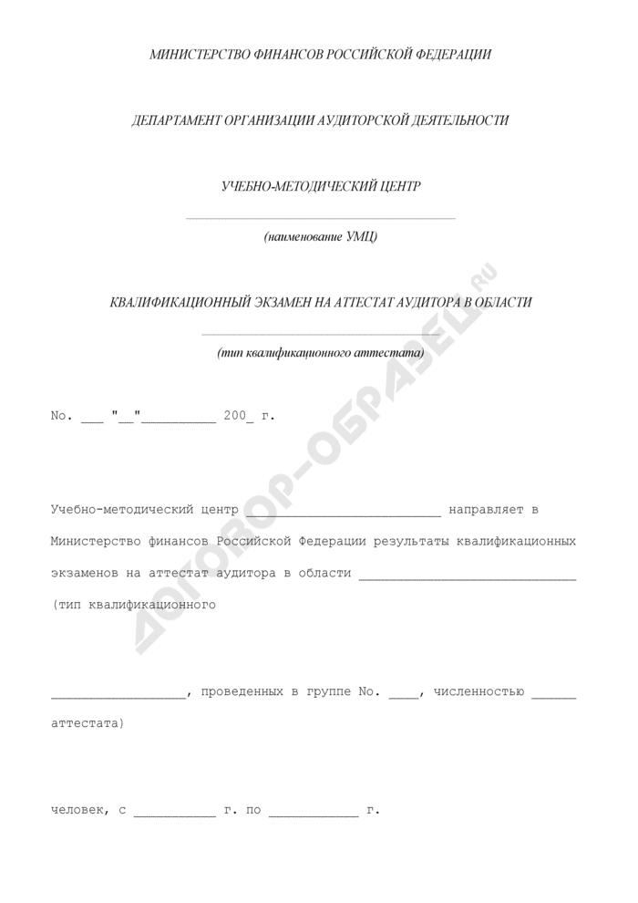 Результаты квалификационного экзамена на аттестат аудитора. Страница 1