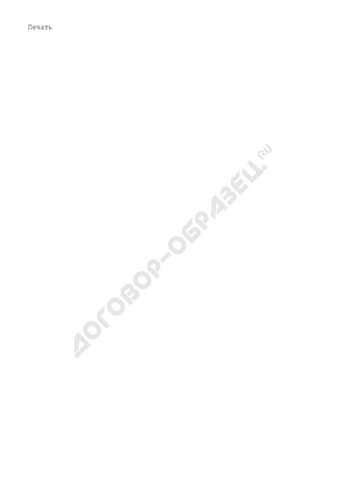 Результаты токсикологических испытаний продукции (средств гигиены полости рта) (рекомендуемая форма). Страница 3
