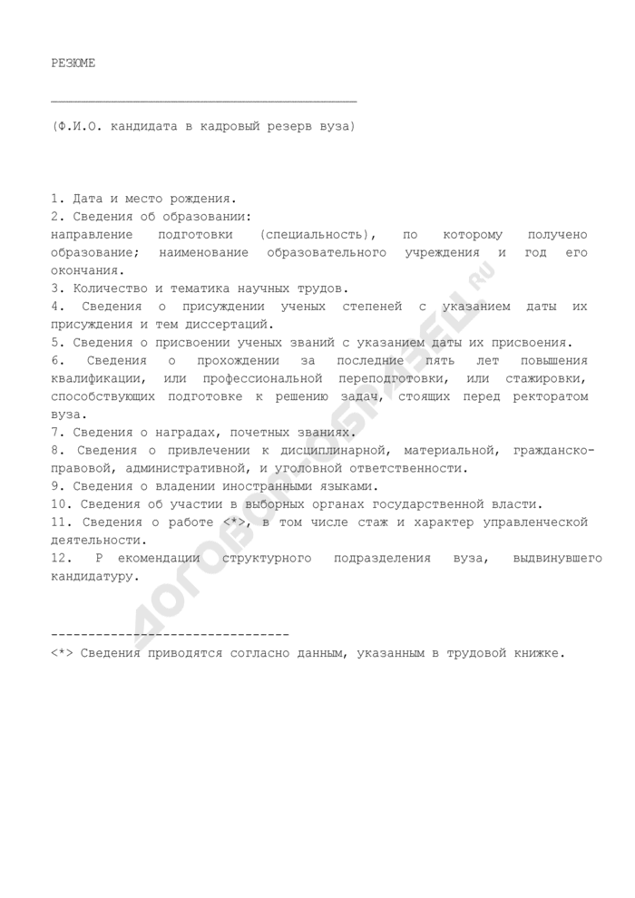 Резюме кандидата в кадровый резерв руководителей вузов. Страница 1