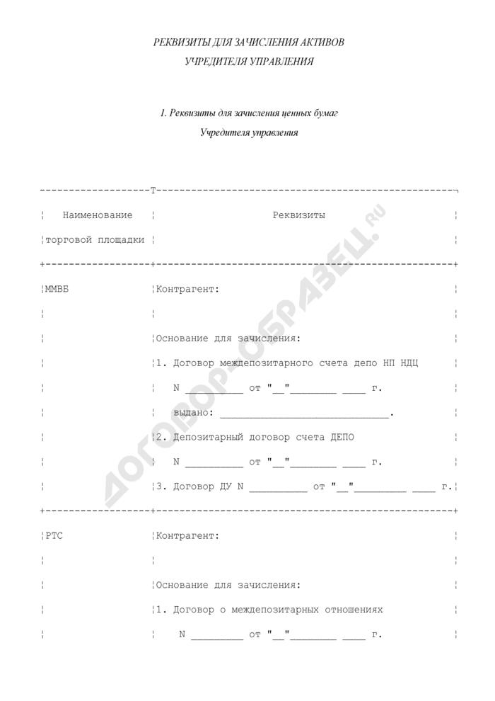 Реквизиты для зачисления активов учредителя управления (приложение к договору  доверительного управления ценными бумагами и деньгами). Страница 1