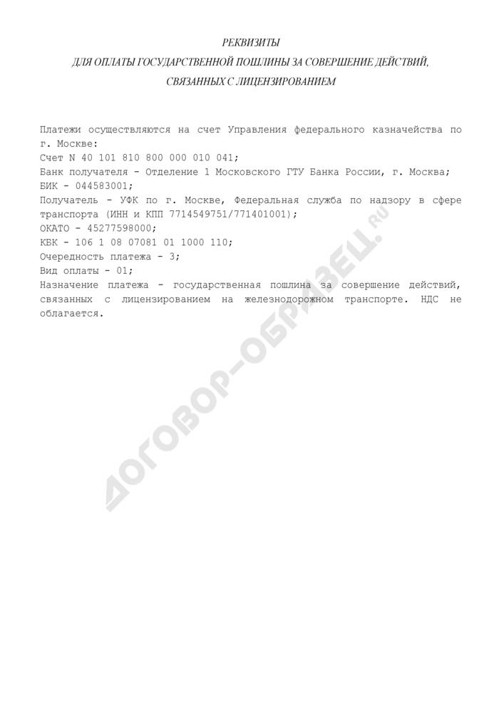 Реквизиты для оплаты государственной пошлины за совершение действий, связанных с лицензированием на железнодорожном транспорте (образец). Страница 1
