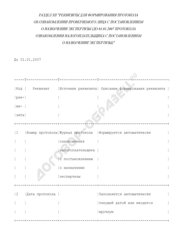 Реквизиты для формирования протокола об ознакомлении проверяемого лица с постановлением о назначении экспертизы (до 01.01.2007 протокола ознакомления налогоплательщика с постановлением о назначении экспертизы) (раздел XII). Страница 1