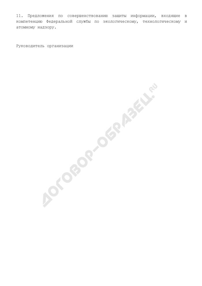 Доклад о состоянии защиты информации в автоматизированных средствах центрального аппарата, территориальных органов и организаций Федеральной службы по экологическому, технологическому и атомному надзору. Форма N 1Д/ЗИ (обязательная). Страница 2