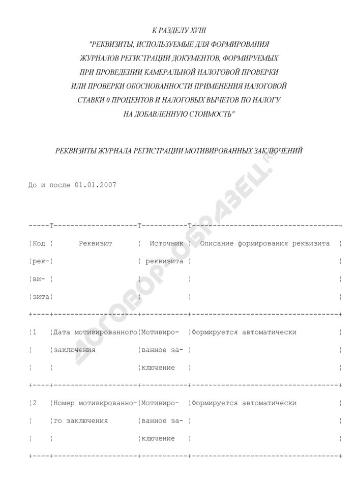 Реквизиты журнала регистрации мотивированных заключений (к разделу XVIII). Страница 1