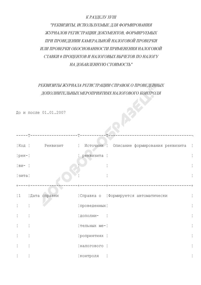 Реквизиты журнала регистрации справок о проведенных дополнительных мероприятиях налогового контроля (к разделу XVIII). Страница 1