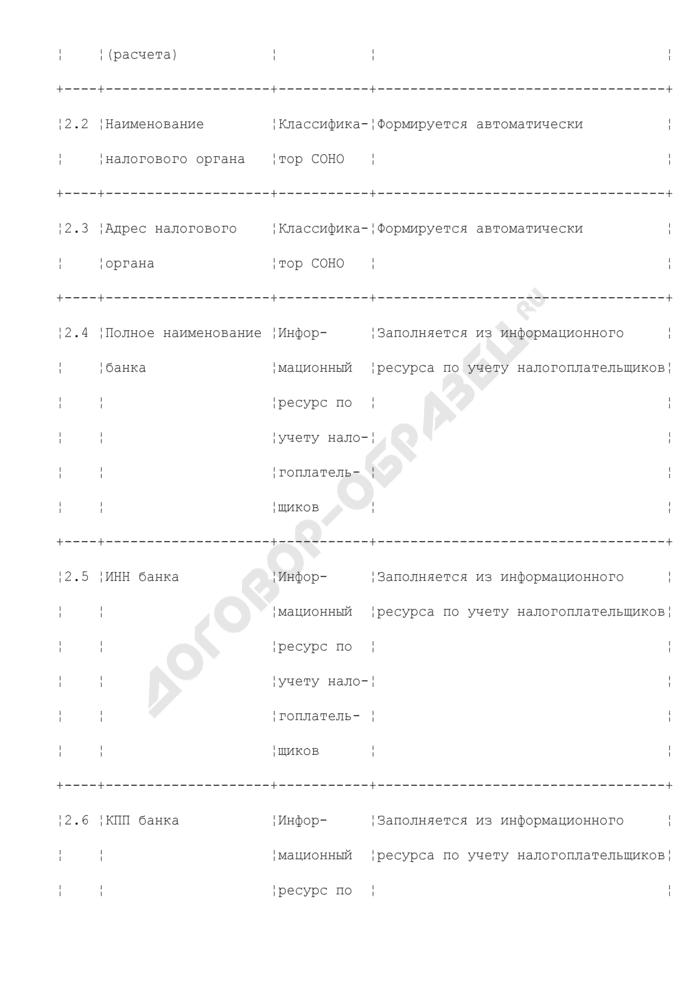 Реквизиты запроса о предоставлении справки об остатках денежных средств на счете (счетах) организации (индивидуального предпринимателя, нотариуса, занимающегося частной практикой, адвоката, учредившего адвокатский кабинет) (к разделу XV). Страница 2