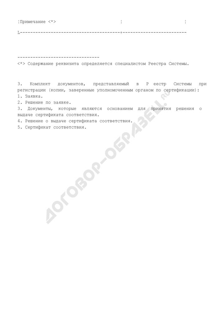 Реквизиты и документы, используемые при регистрации сертификатов соответствия Системы добровольной сертификации процессов выполнения патоморфологических исследований в здравоохранении. Страница 3