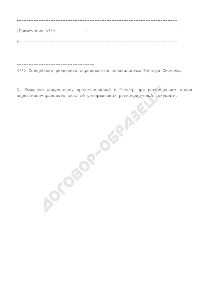 Реквизиты и документы, используемые при регистрации документов системы добровольной сертификации услуг по санаторно-курортному лечению. Страница 3