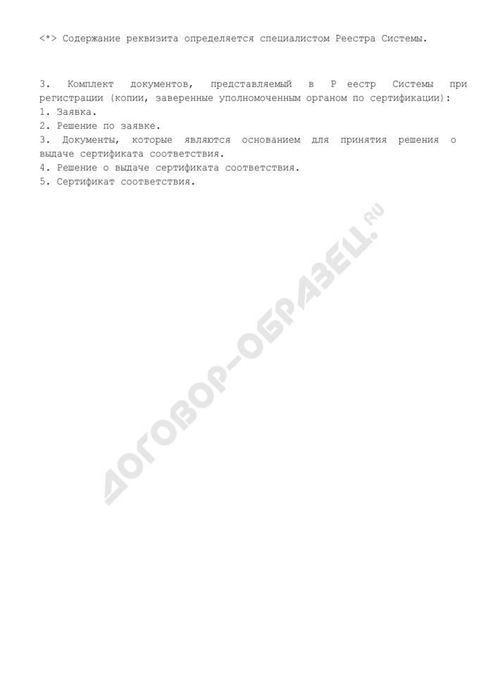 Реквизиты и документы, используемые при регистрации сертификатов соответствия на оказание услуг по санаторно-курортному лечению. Страница 3
