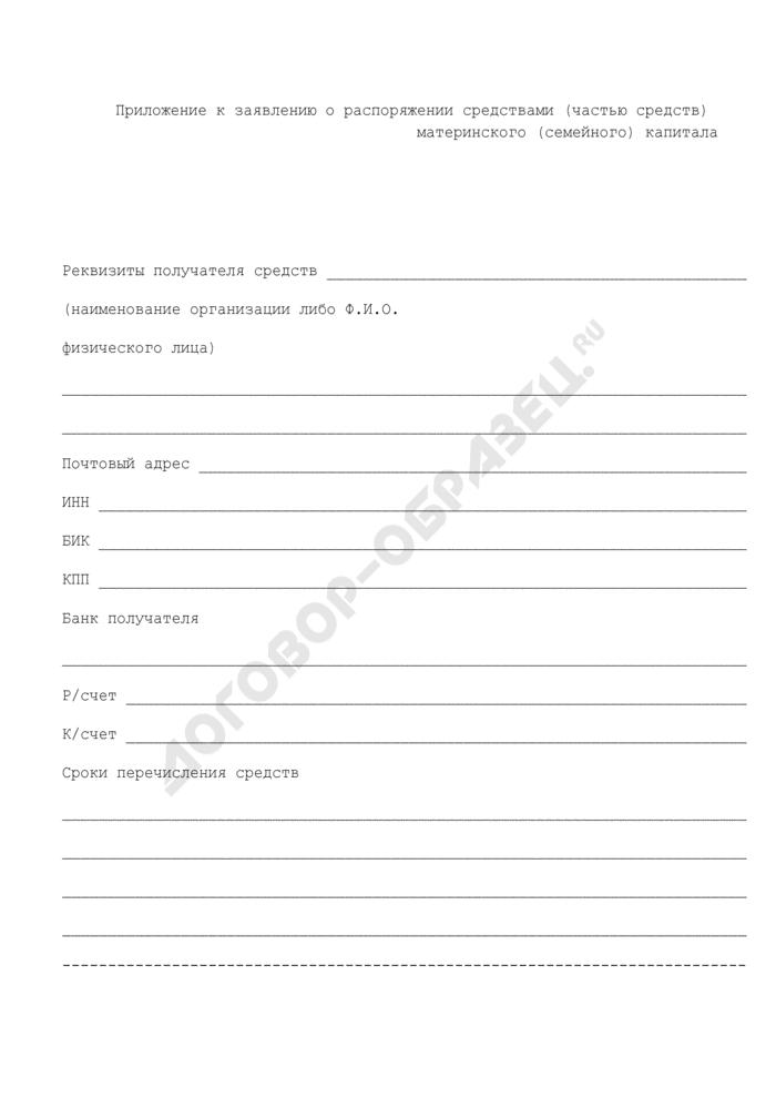 Реквизиты получателя средств материнского (семейного) капитала (приложение к заявлению о распоряжении средствами (частью средств) материнского (семейного) капитала). Страница 1