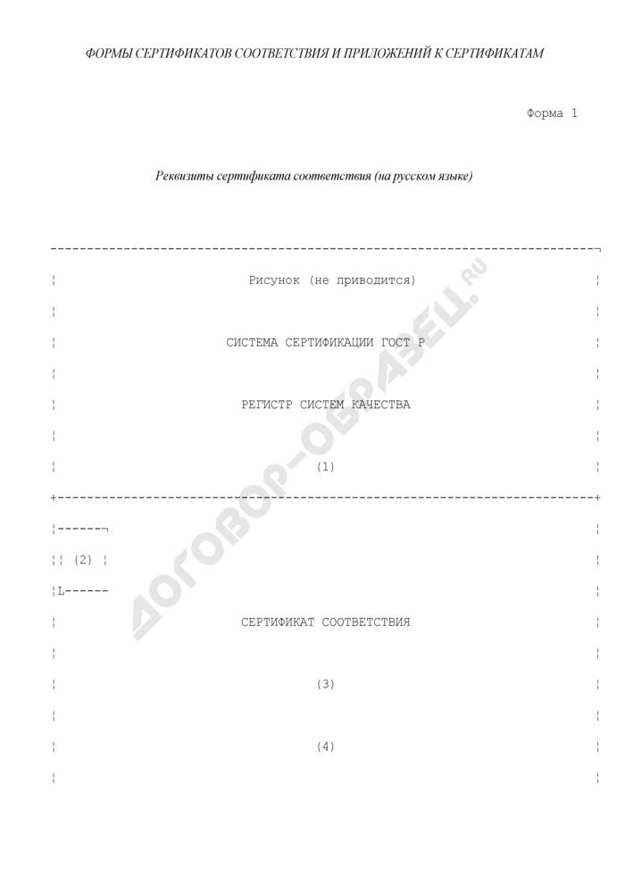 Реквизиты сертификата соответствия системы менеджмента качества(на русском языке). Форма N 1 (обязательная форма). Страница 1