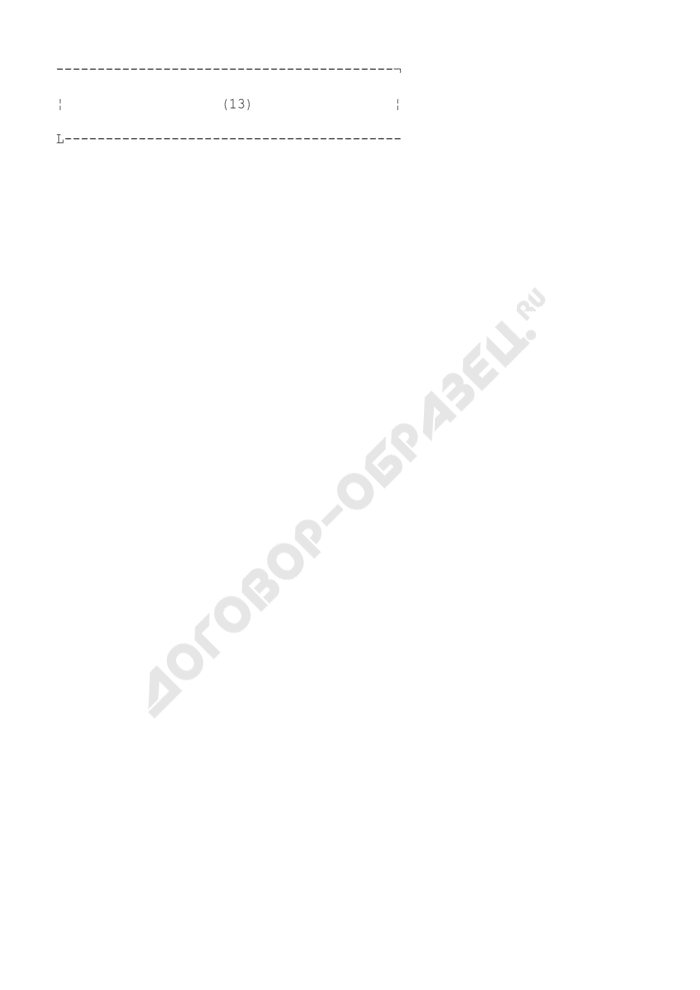 Реквизиты сертификата соответствия системы менеджмента качества(на русском языке). Форма N 1 (обязательная форма). Страница 3