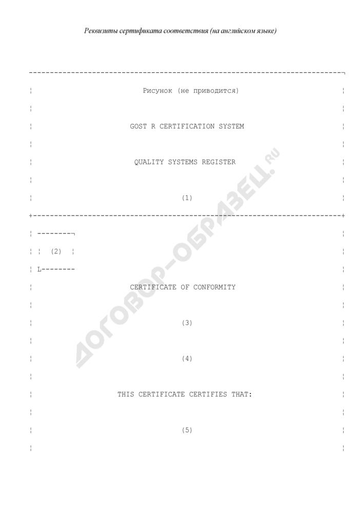 Реквизиты сертификата соответствия системы менеджмента качества (на английском языке). Форма N 2. Страница 1