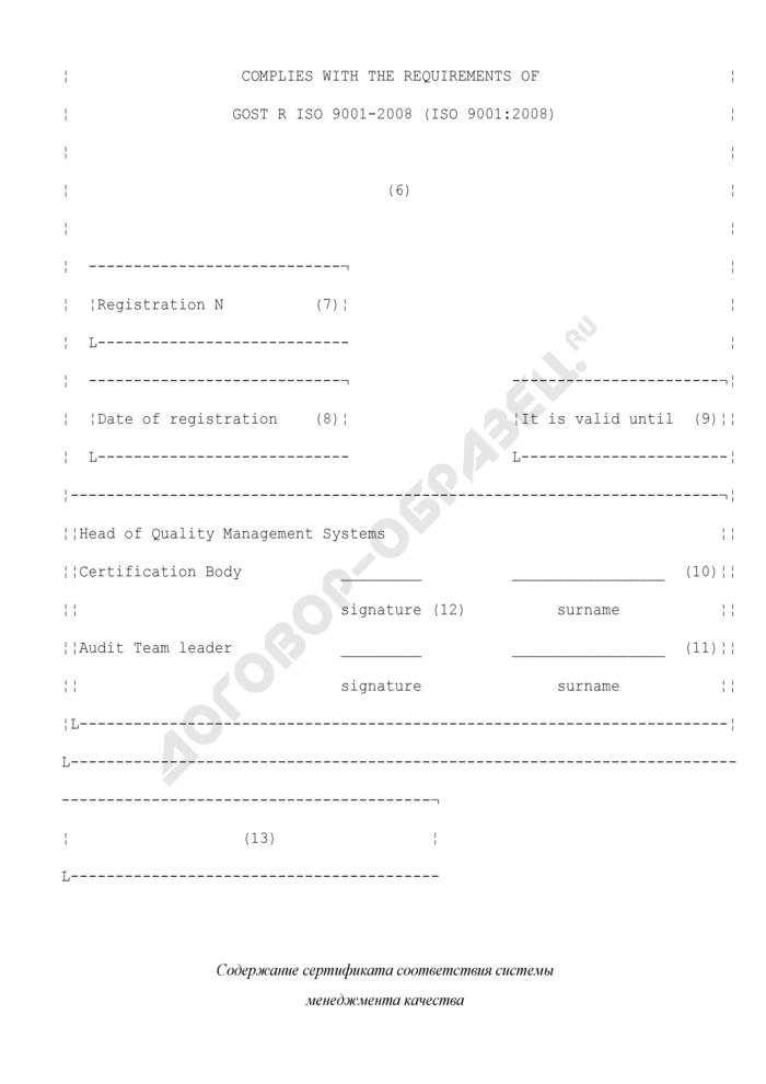 Реквизиты сертификата соответствия системы менеджмента качества (на английском языке). Форма N 2. Страница 2