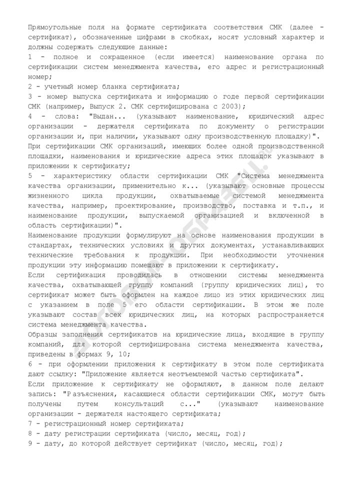 Реквизиты сертификата соответствия системы менеджмента качества (на английском языке). Форма N 2. Страница 3