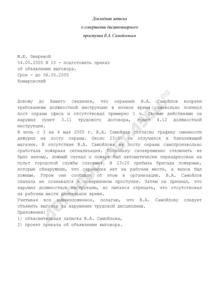 Докладная записка о совершении дисциплинарного проступка (пример). Страница 1
