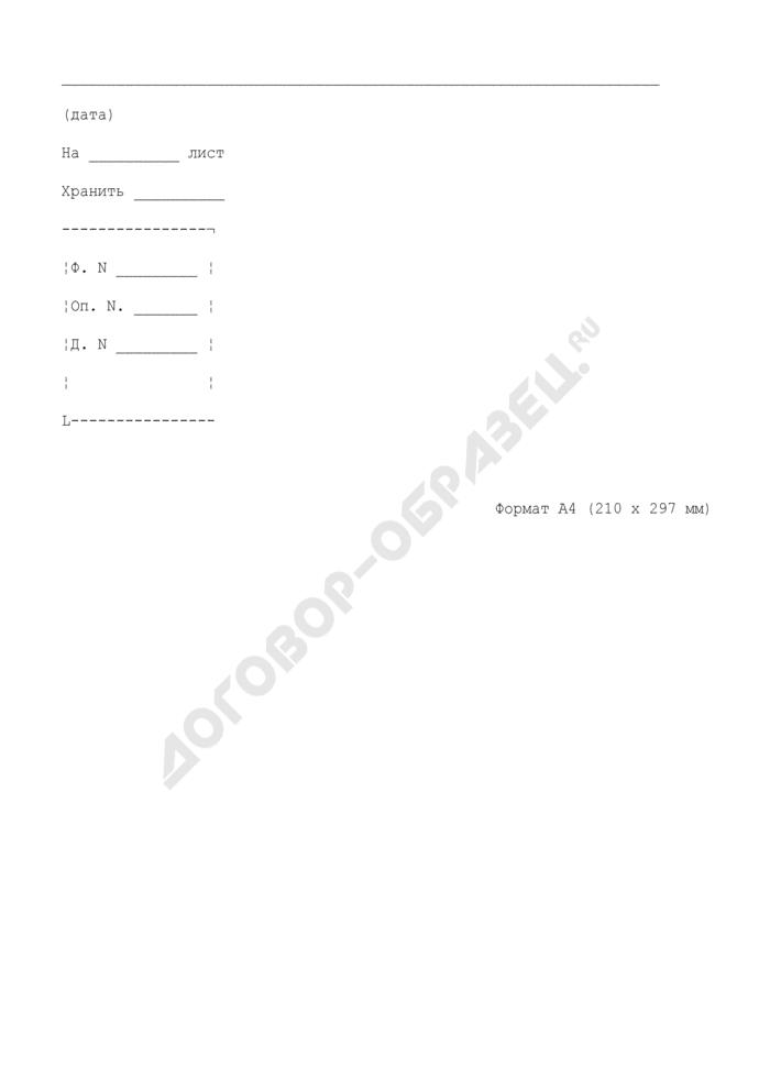 Реквизиты титульного листа дела. Страница 2