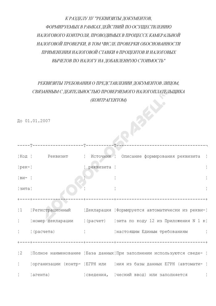 Реквизиты требования о представлении документов лицом, связанным с деятельностью проверяемого налогоплательщика (контрагентом) (к разделу XV). Страница 1