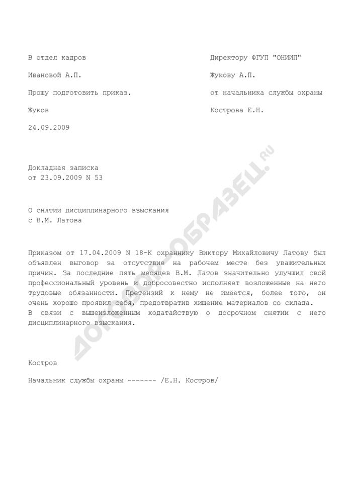 Докладная записка о снятии дисциплинарного взыскания (пример). Страница 1