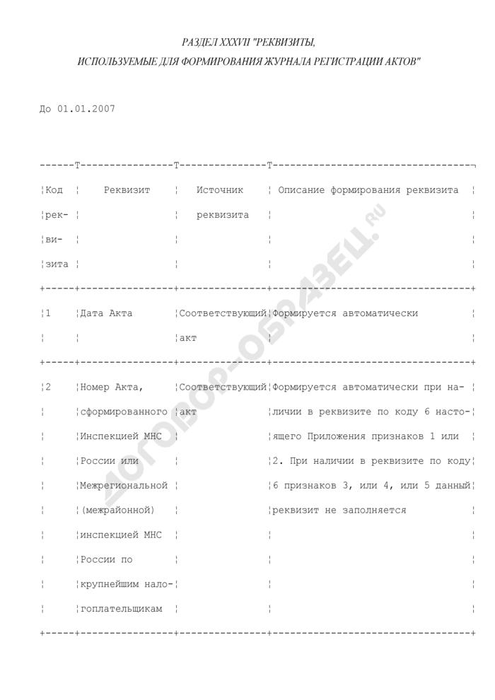 Реквизиты, используемые для формирования журнала регистрации актов (раздел XXXVII). Страница 1