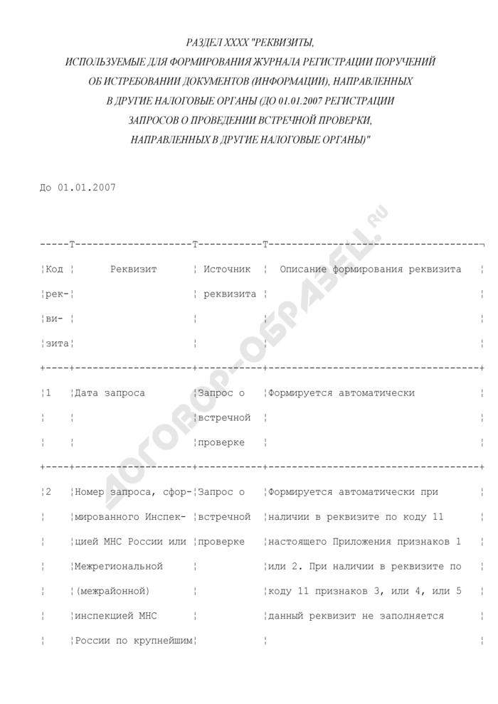 Реквизиты, используемые для формирования журнала регистрации поручений об истребовании документов (информации), направленных в другие налоговые органы (до 01.01.2007 регистрации запросов о проведении встречной проверки, направленных в другие налоговые органы) (раздел XXXX). Страница 1
