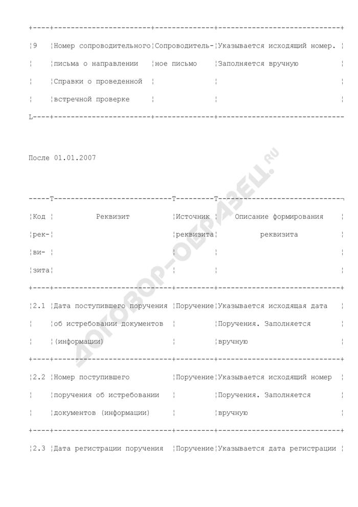 Реквизиты, используемые для формирования журнала регистрации поступивших поручений об истребовании документов (информации) и отметок об их исполнении (до 01.01.2007 журнала регистрации поступивших запросов о проведении встречной проверки и отметок об их исполнении) (раздел XXXXII). Страница 3