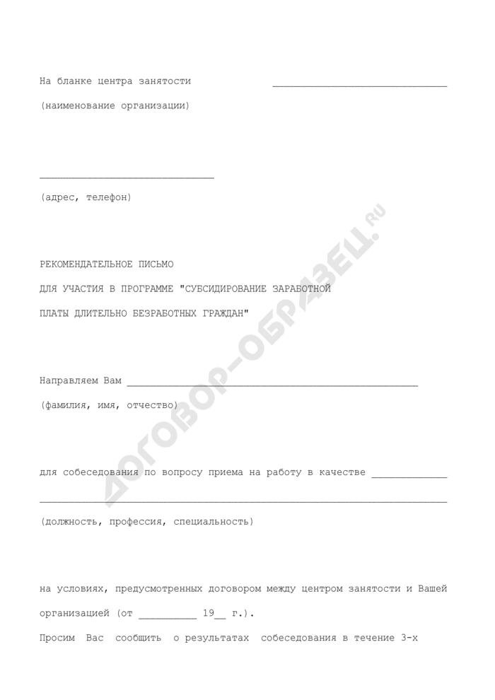 """Рекомендательное письмо для участия в программе """"Субсидирование заработной платы длительно безработных граждан. Страница 1"""