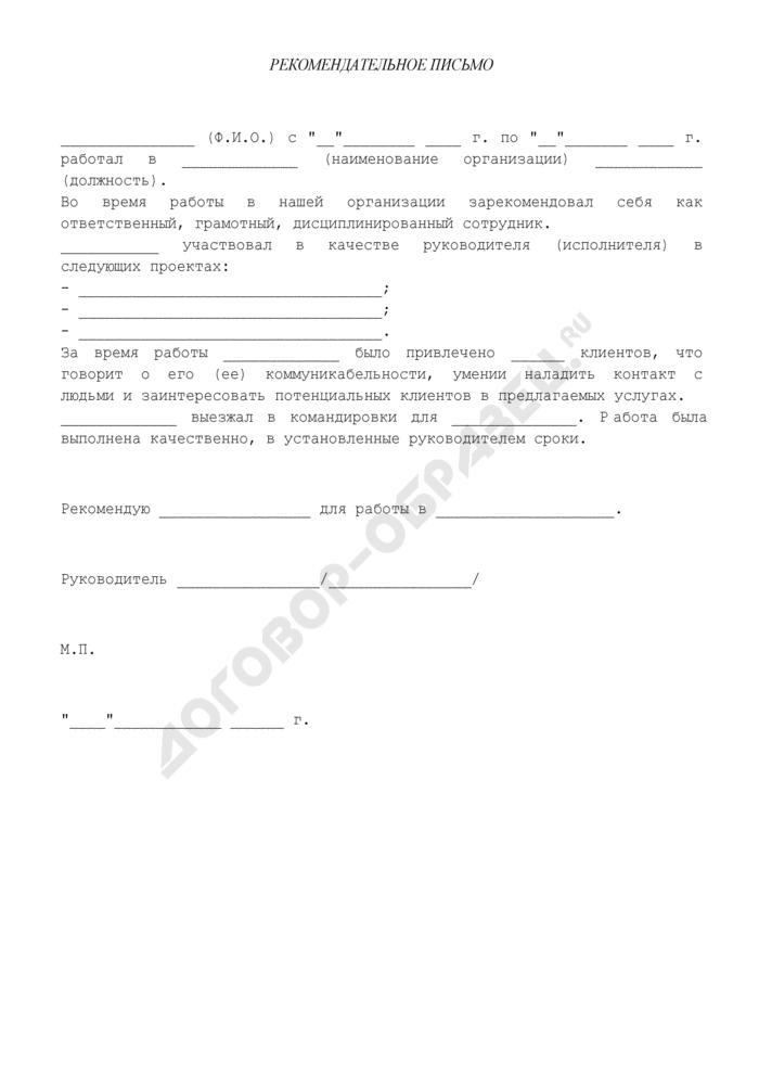 Рекомендательное письмо для принятия на работу. Страница 1