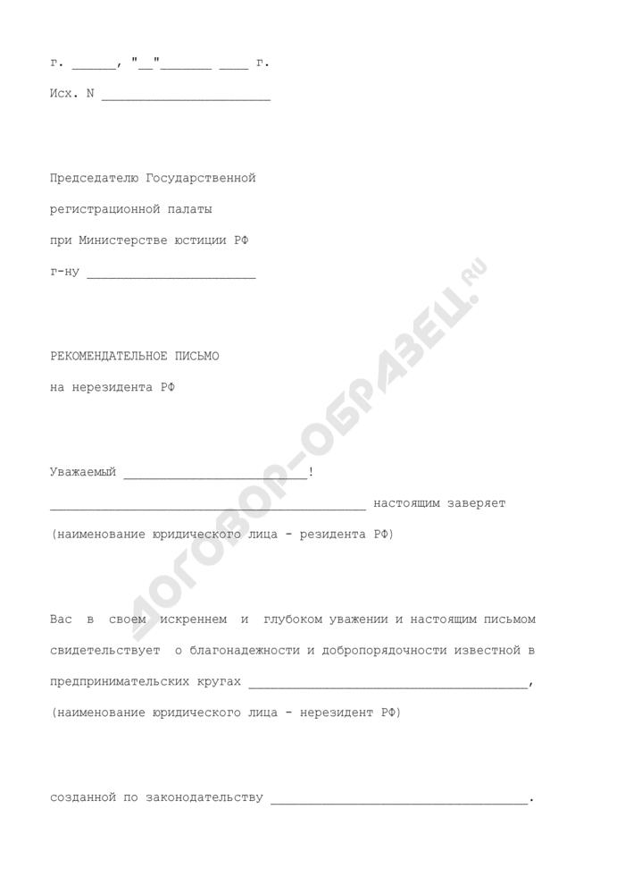 Рекомендательное письмо на юридическое лицо - нерезидента РФ. Страница 1