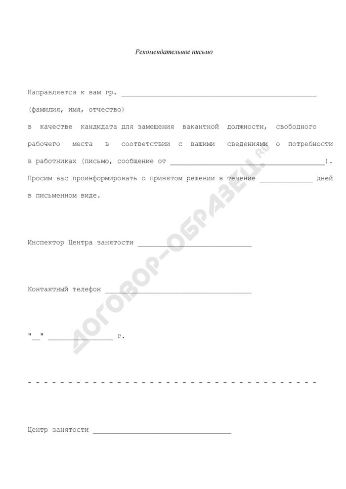 Рекомендательное письмо центра занятости работодателю на кандидата для замещения вакантной должности. Страница 1