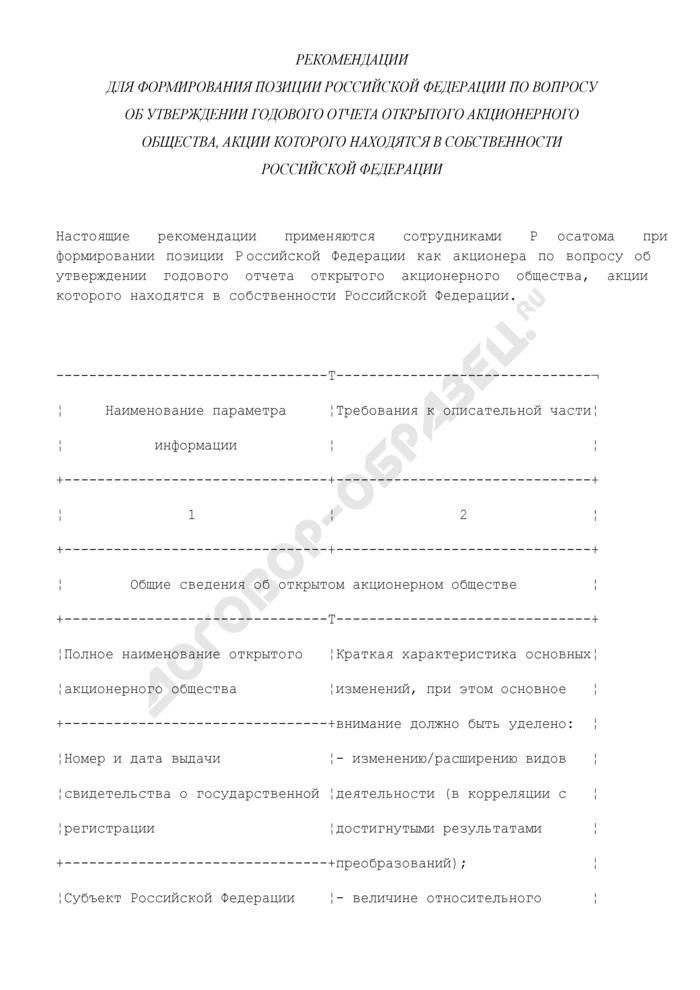 Рекомендации для формирования позиции Российской Федерации по вопросу об утверждении годового отчета открытого акционерного общества, акции которого находятся в собственности Российской Федерации. Страница 1
