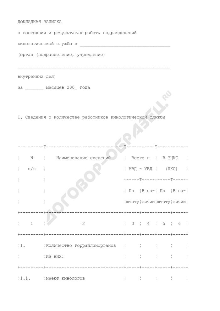 Докладная записка о состоянии и результатах работы подразделений кинологической службы. Страница 1