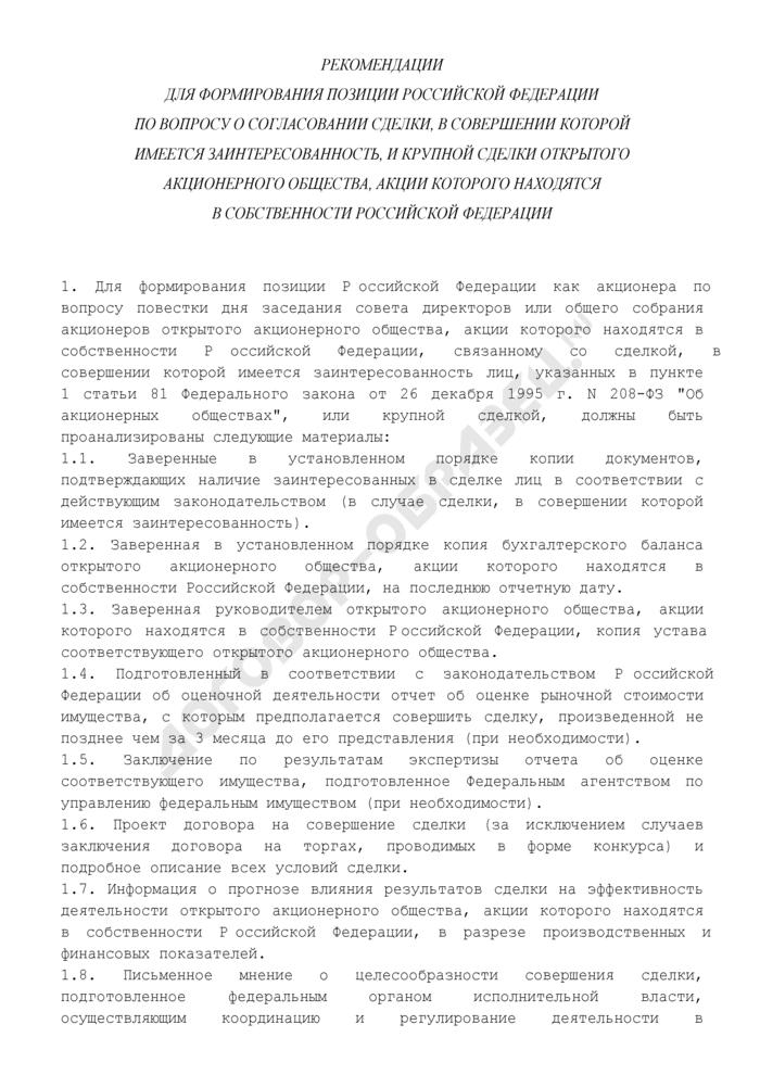 Рекомендации для формирования позиции Российской Федерации по вопросу о согласовании сделки, в совершении которой имеется заинтересованность, и крупной сделки открытого акционерного общества, акции которого находятся в собственности Российской Федерации. Страница 1