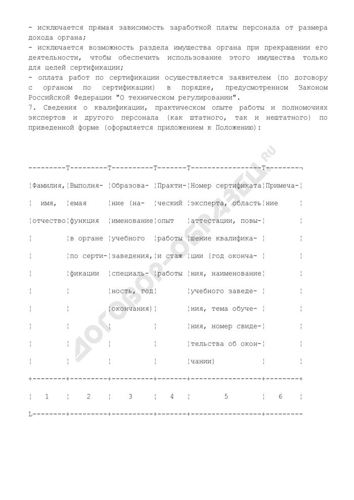 Рекомендации к содержанию положения об органе по сертификации в области пожарной безопасности в Российской Федерации. Страница 2